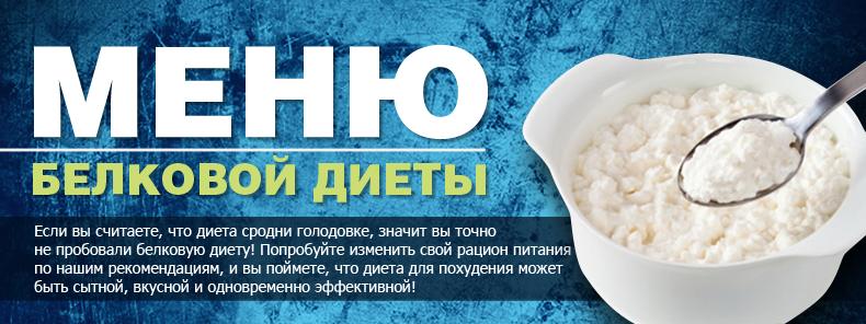 Белковая диета рецепты блюд с фото.