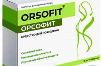 Таблетки Орсофит (Orsofit) для похудения