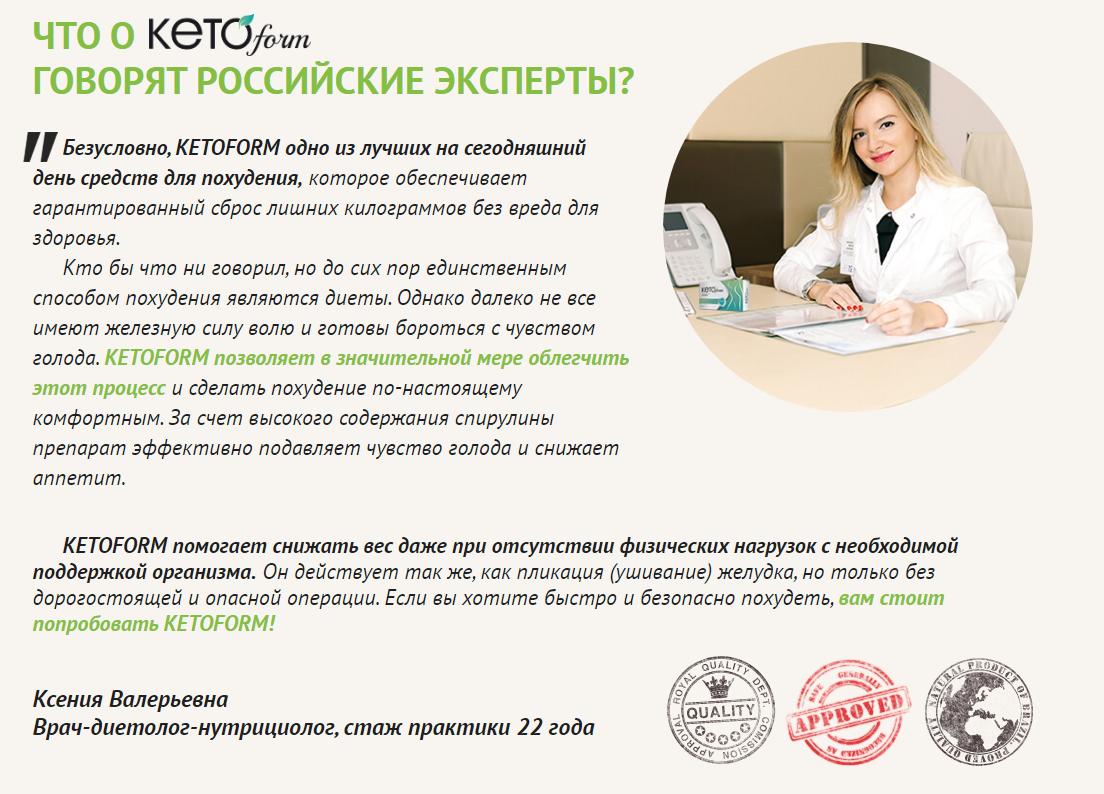 «Кетоформ» — Отзывы врачей экспертов