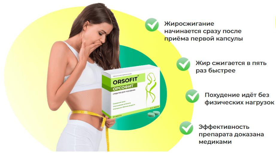 """Препарат """"Орсофит"""": описание"""