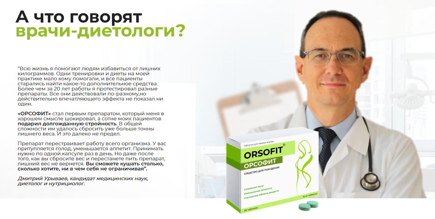 «Орсофит» – Отзывы врачей экспертов